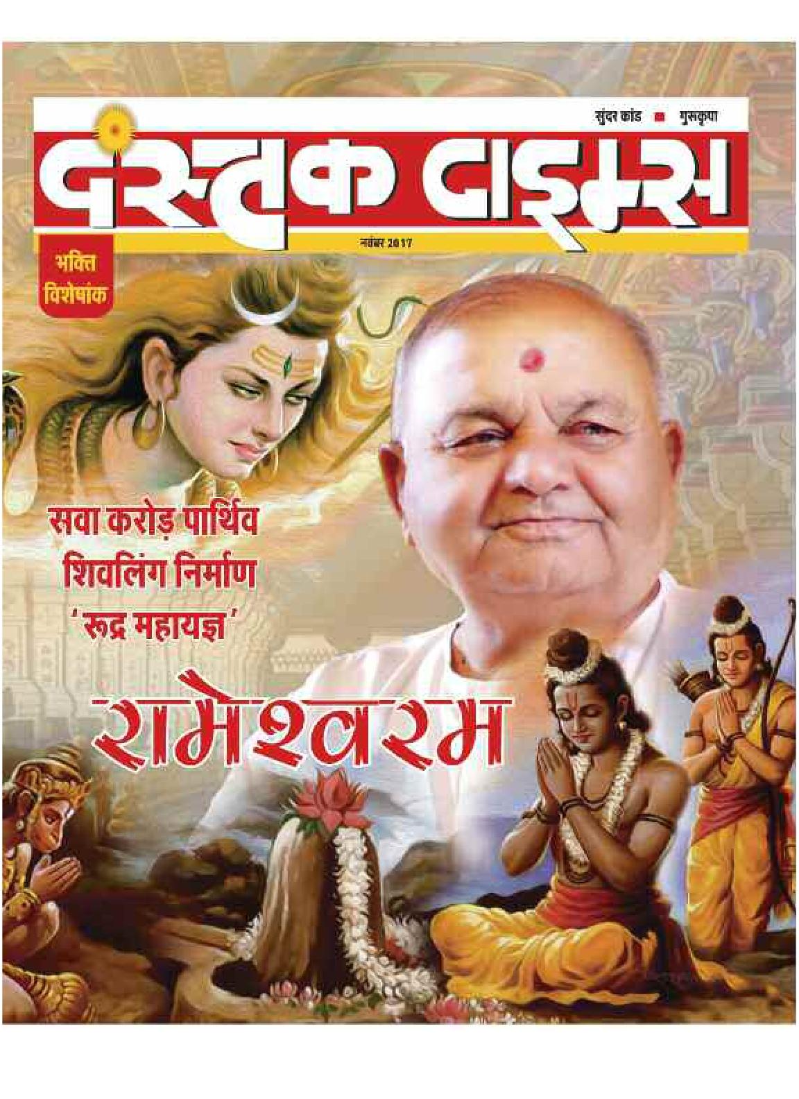 aasutosh rana magazine----mobile copy1