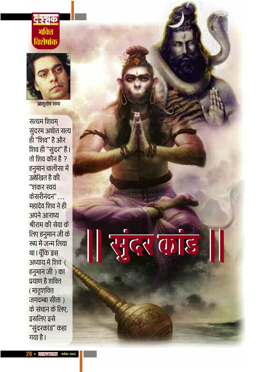 aasutosh rana magazine----mobile copy22