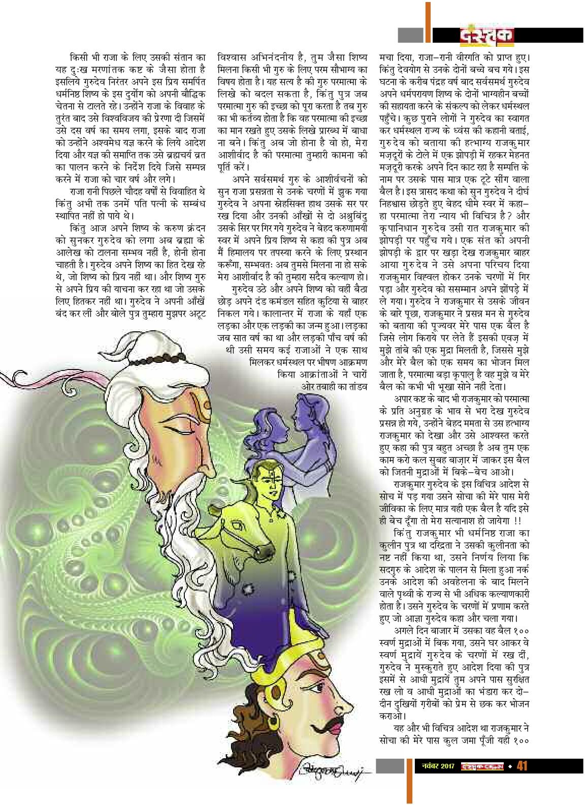 aasutosh rana magazine----mobile copy43