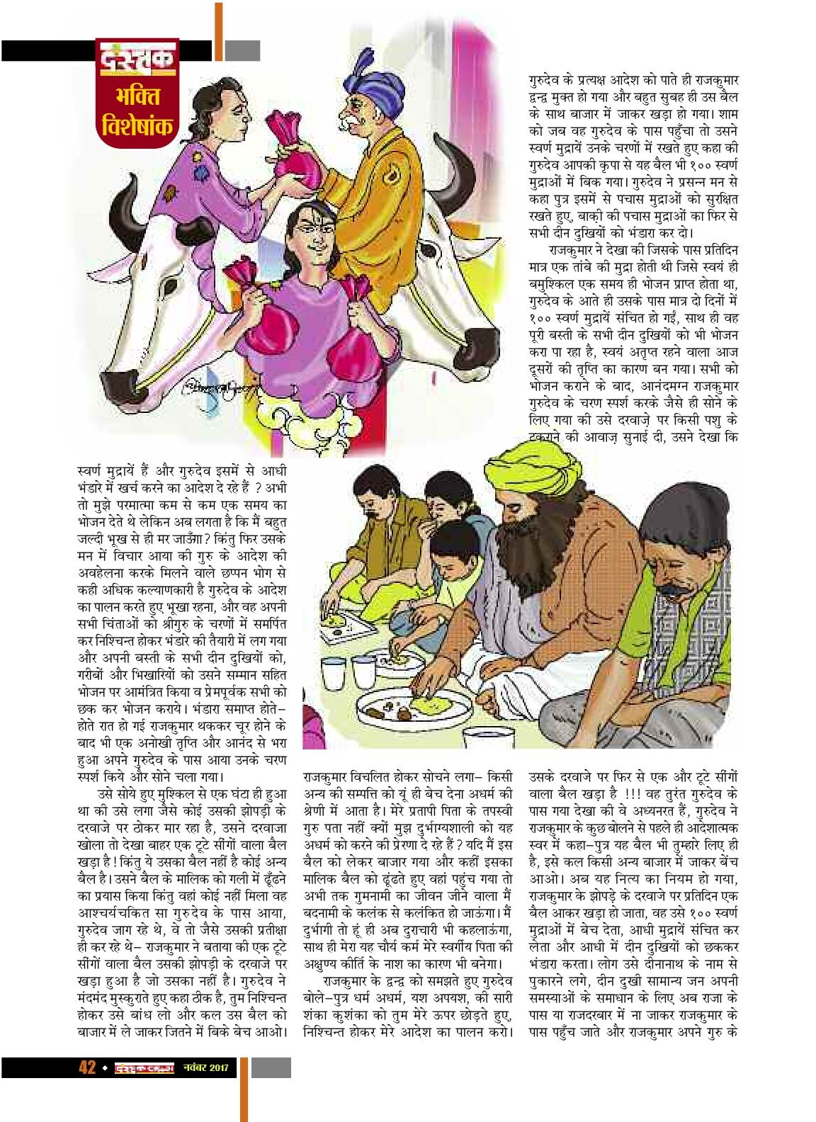 aasutosh rana magazine----mobile copy44