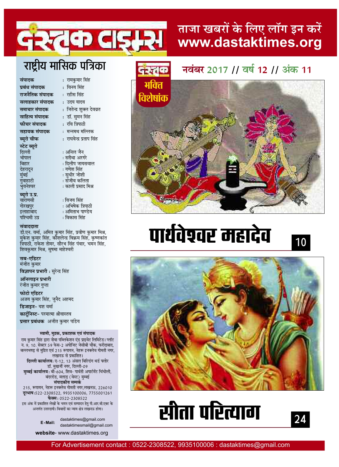 aasutosh rana magazine----mobile copy49
