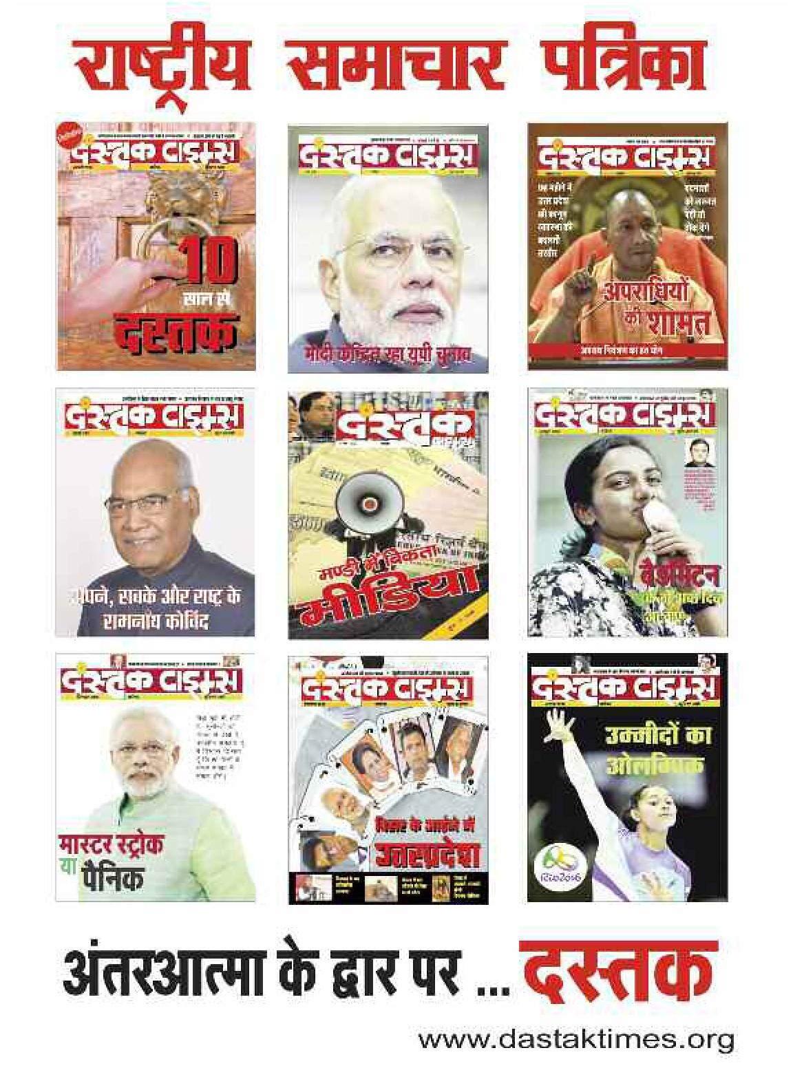 aasutosh rana magazine----mobile copy50