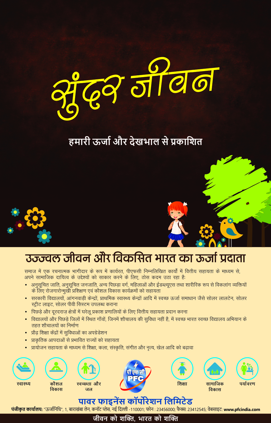 Advt_Hindi_ad2 (1)
