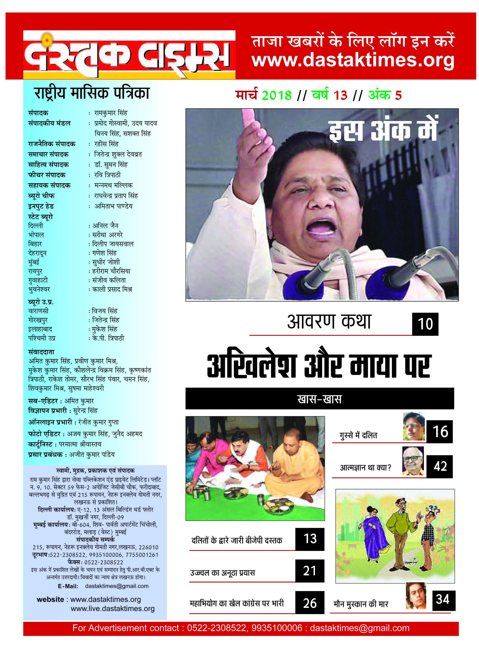 mag 3 copy