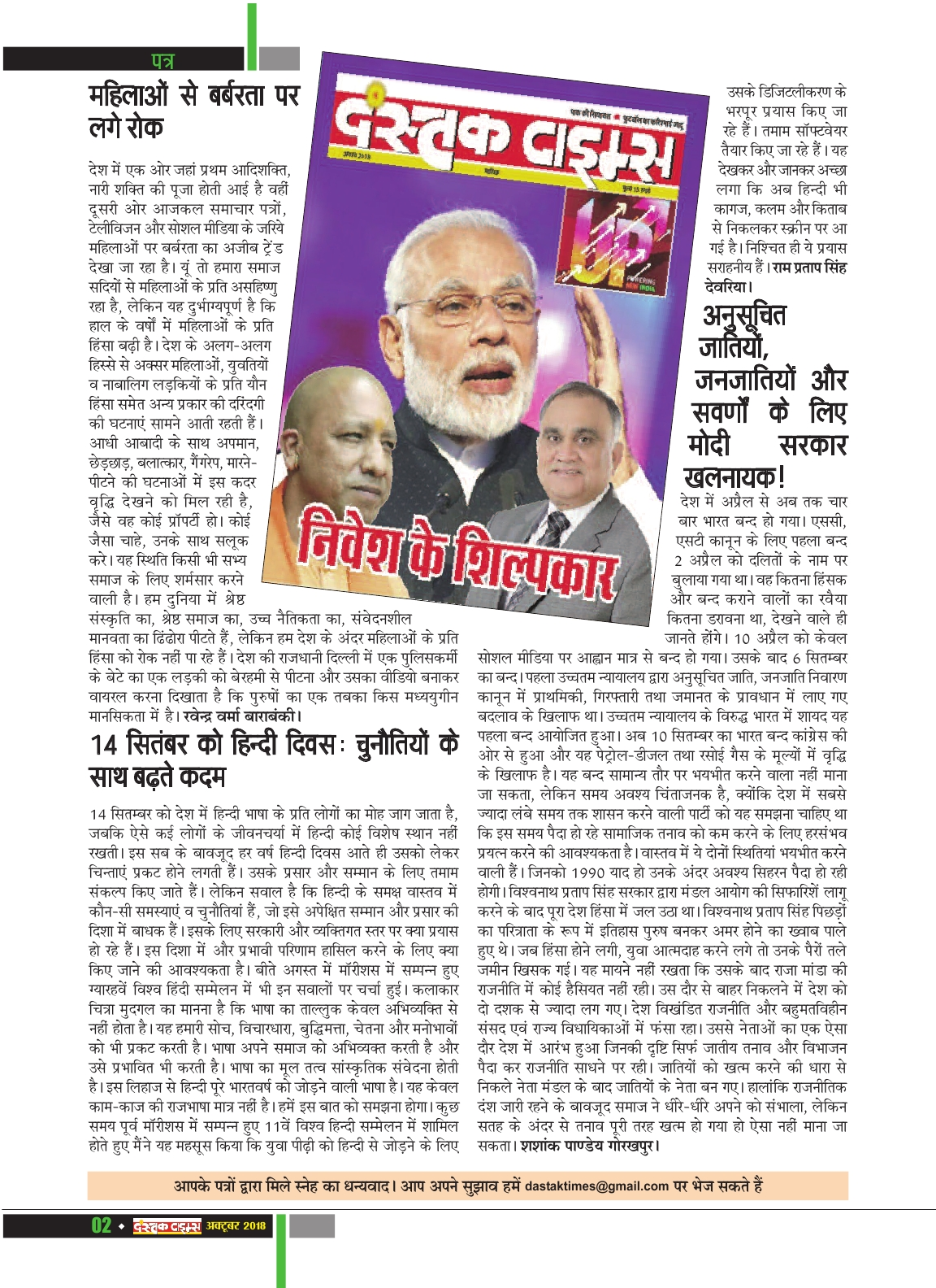 Dastak Times Final Sept-Oct4