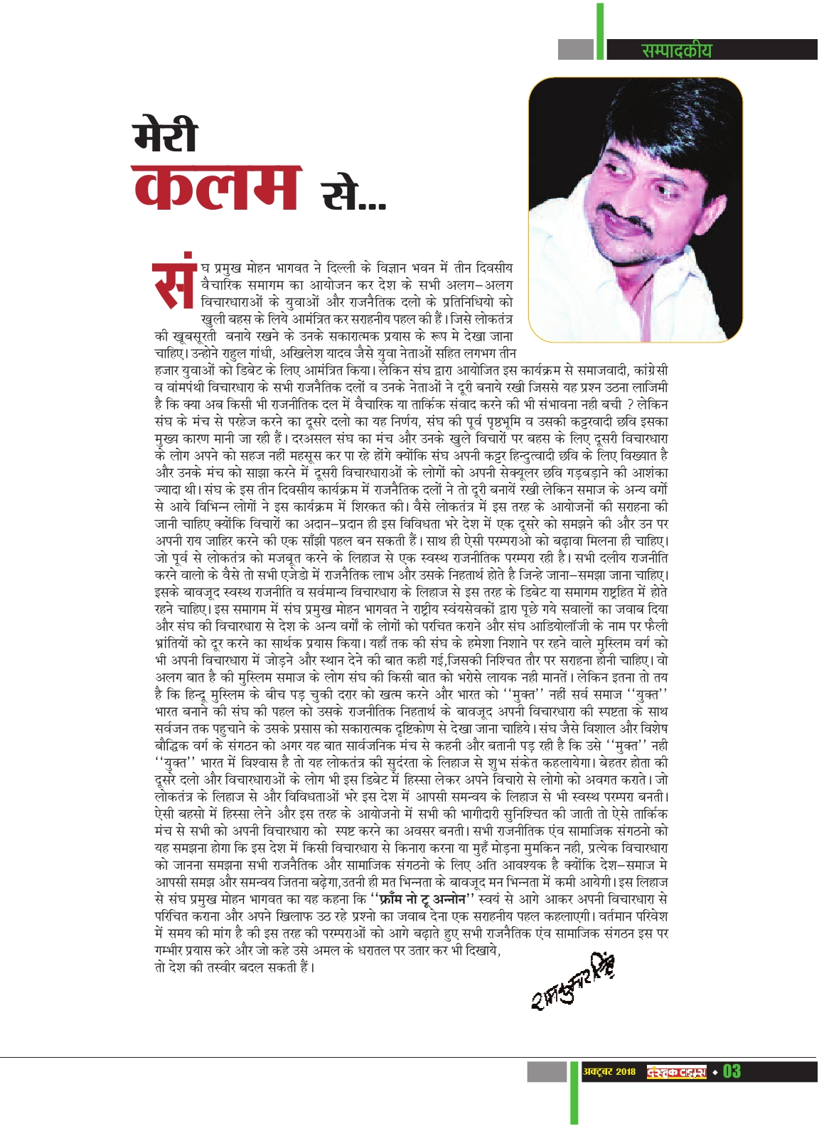 Dastak Times Final Sept-Oct5