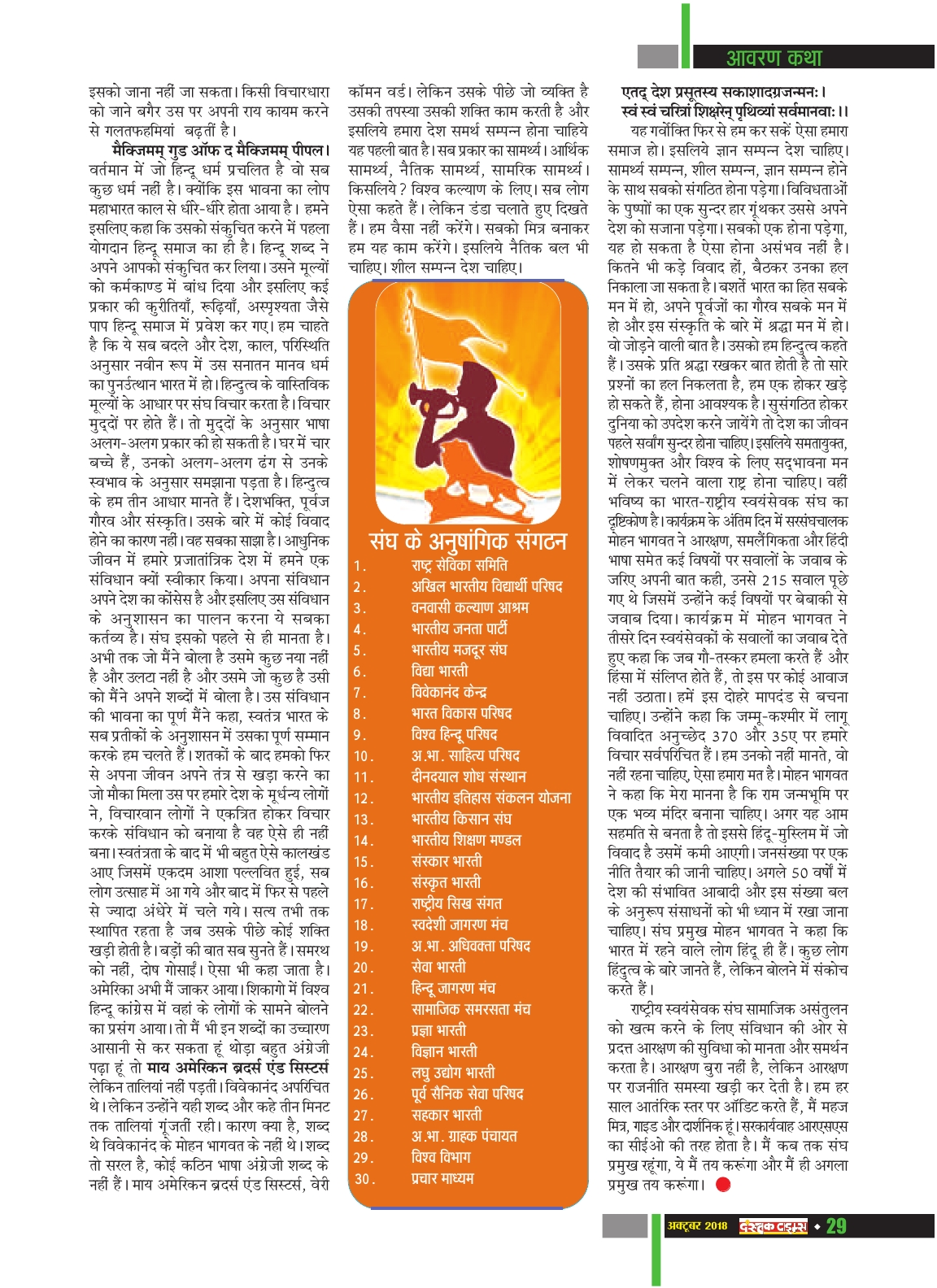 Dastak Times Final Sept-Oct31