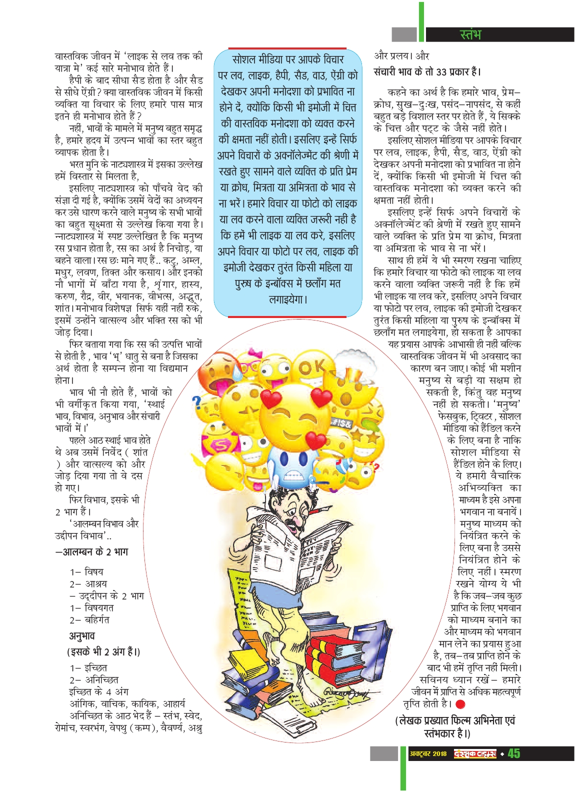 Dastak Times Final Sept-Oct47