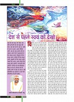 Dastak Times Final Sept-Oct48