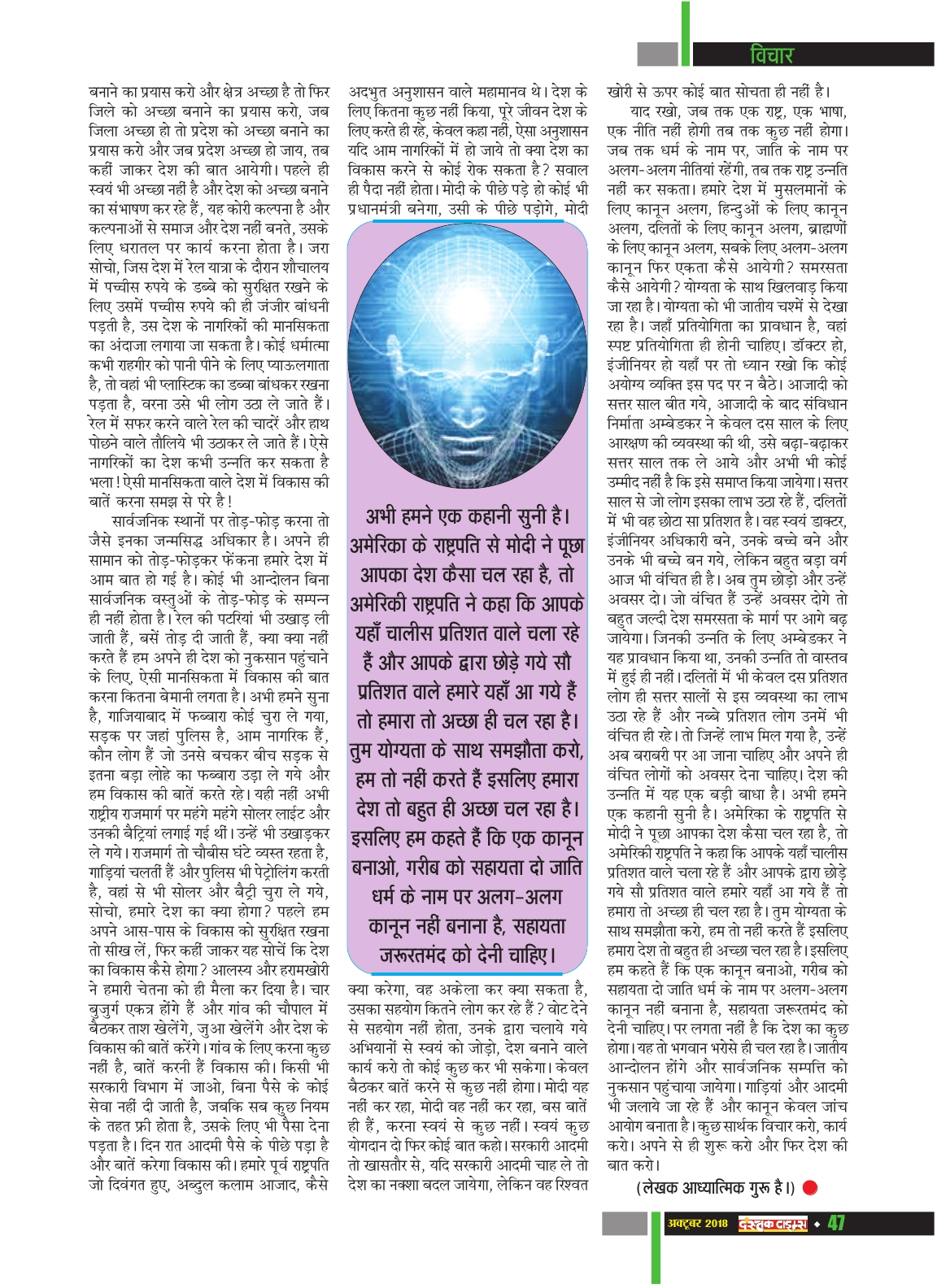 Dastak Times Final Sept-Oct49