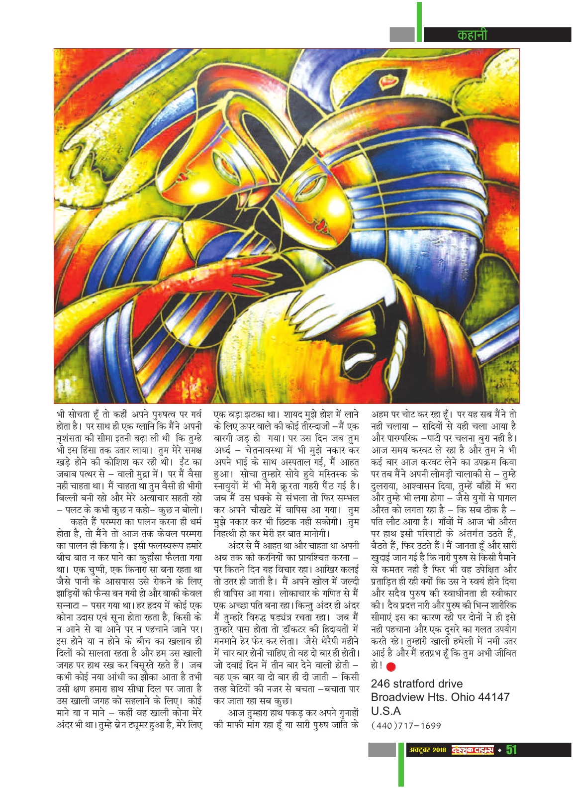 Dastak Times Final Sept-Oct53