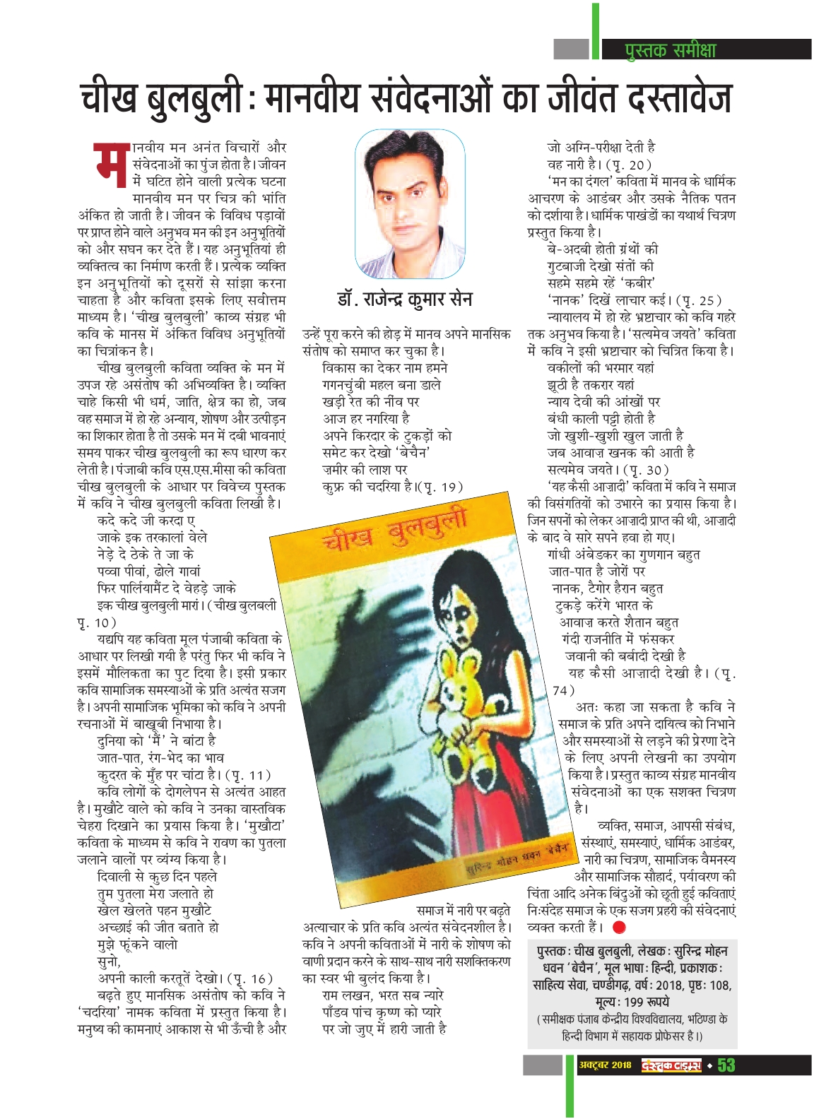 Dastak Times Final Sept-Oct55