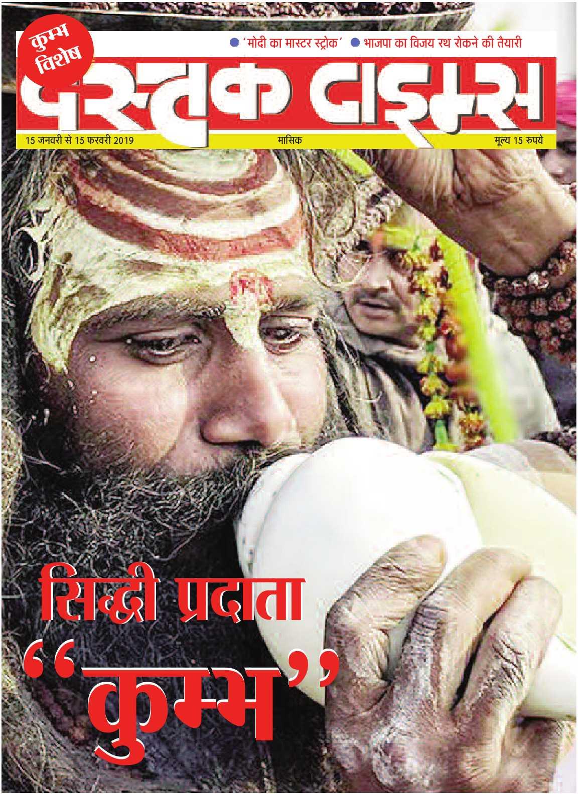 Dastak Times for E-Magazine 15 Jan 2019 new1