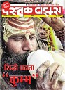Dastak Times for E-Magazine 15 Jan 2019 new1