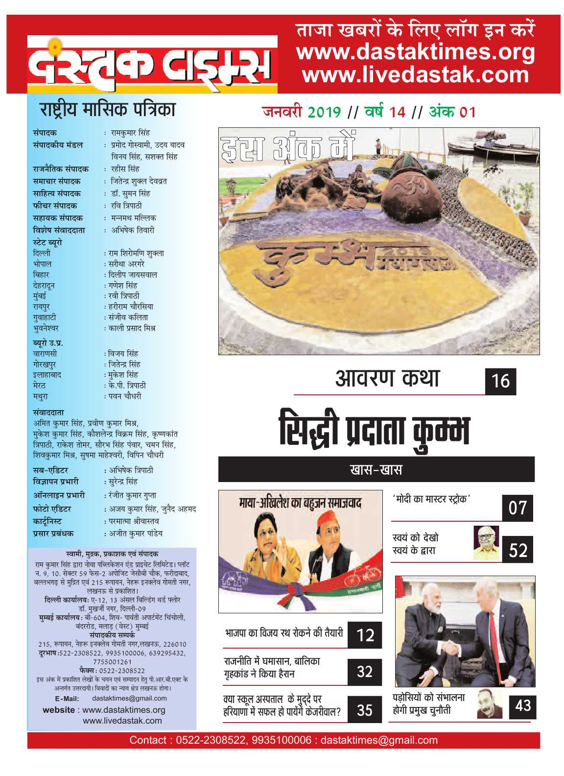 Dastak Times for E-Magazine 15 Jan 2019 new3