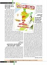 Dastak Times for E-Magazine 15 Jan 2019 new4