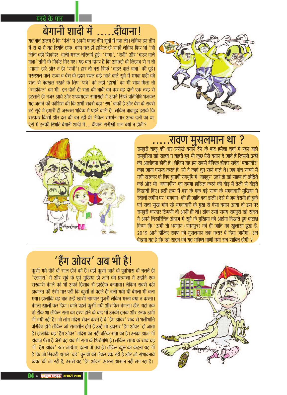 Dastak Times for E-Magazine 15 Jan 2019 new6