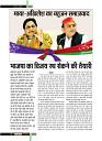 Dastak Times for E-Magazine 15 Jan 2019 new14