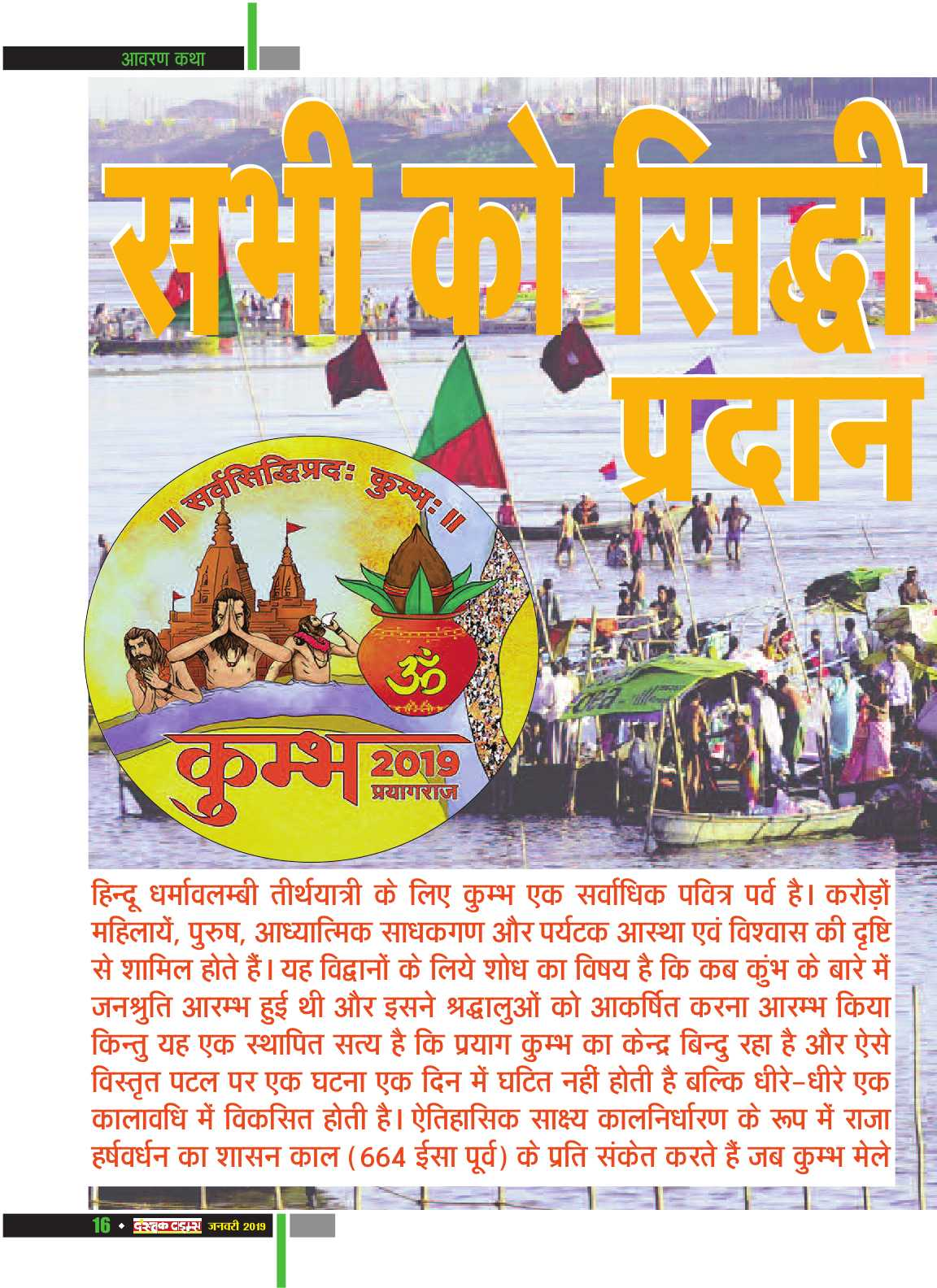 Dastak Times for E-Magazine 15 Jan 2019 new18