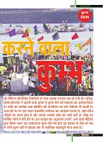 Dastak Times for E-Magazine 15 Jan 2019 new19