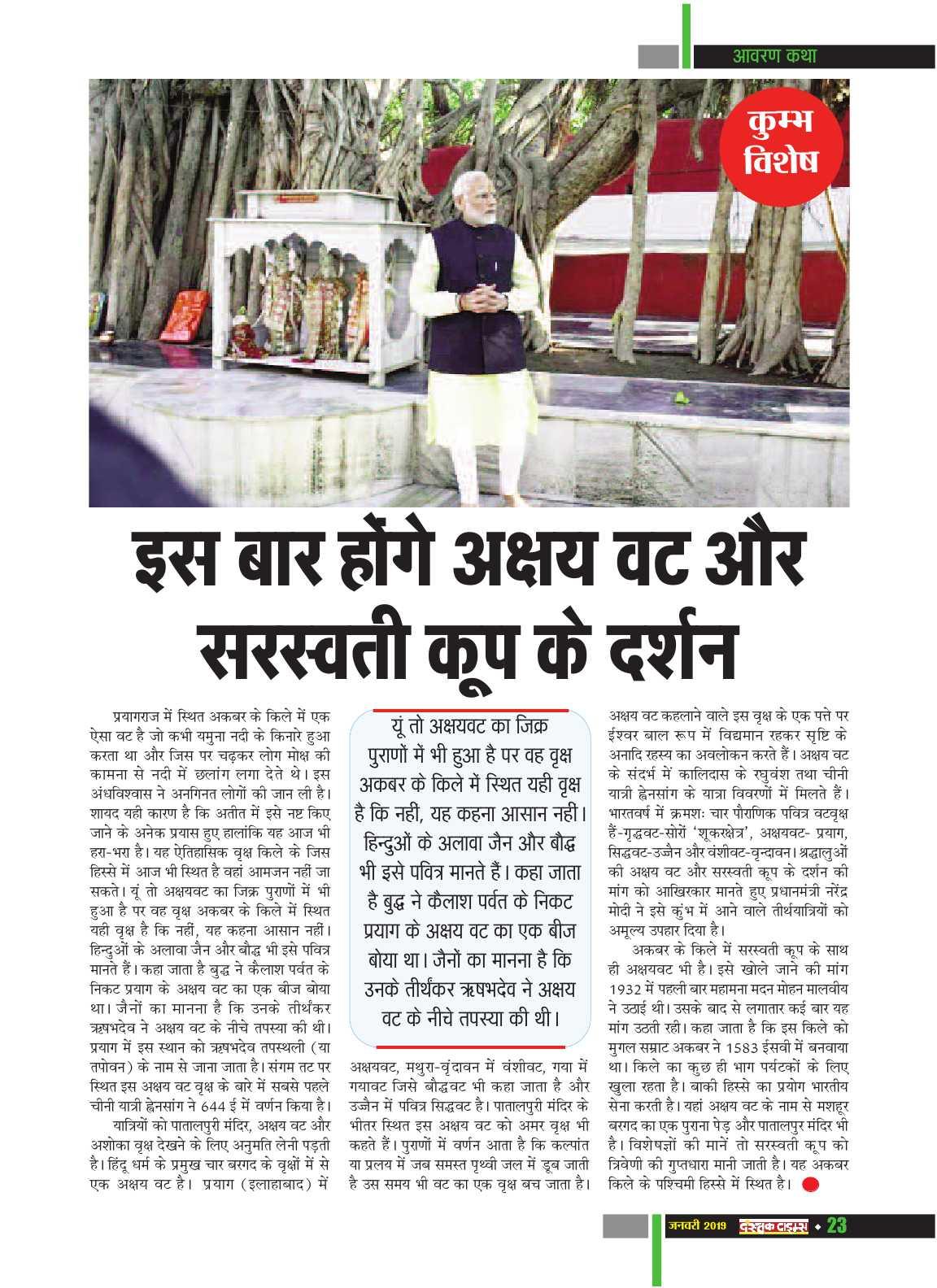 Dastak Times for E-Magazine 15 Jan 2019 new25
