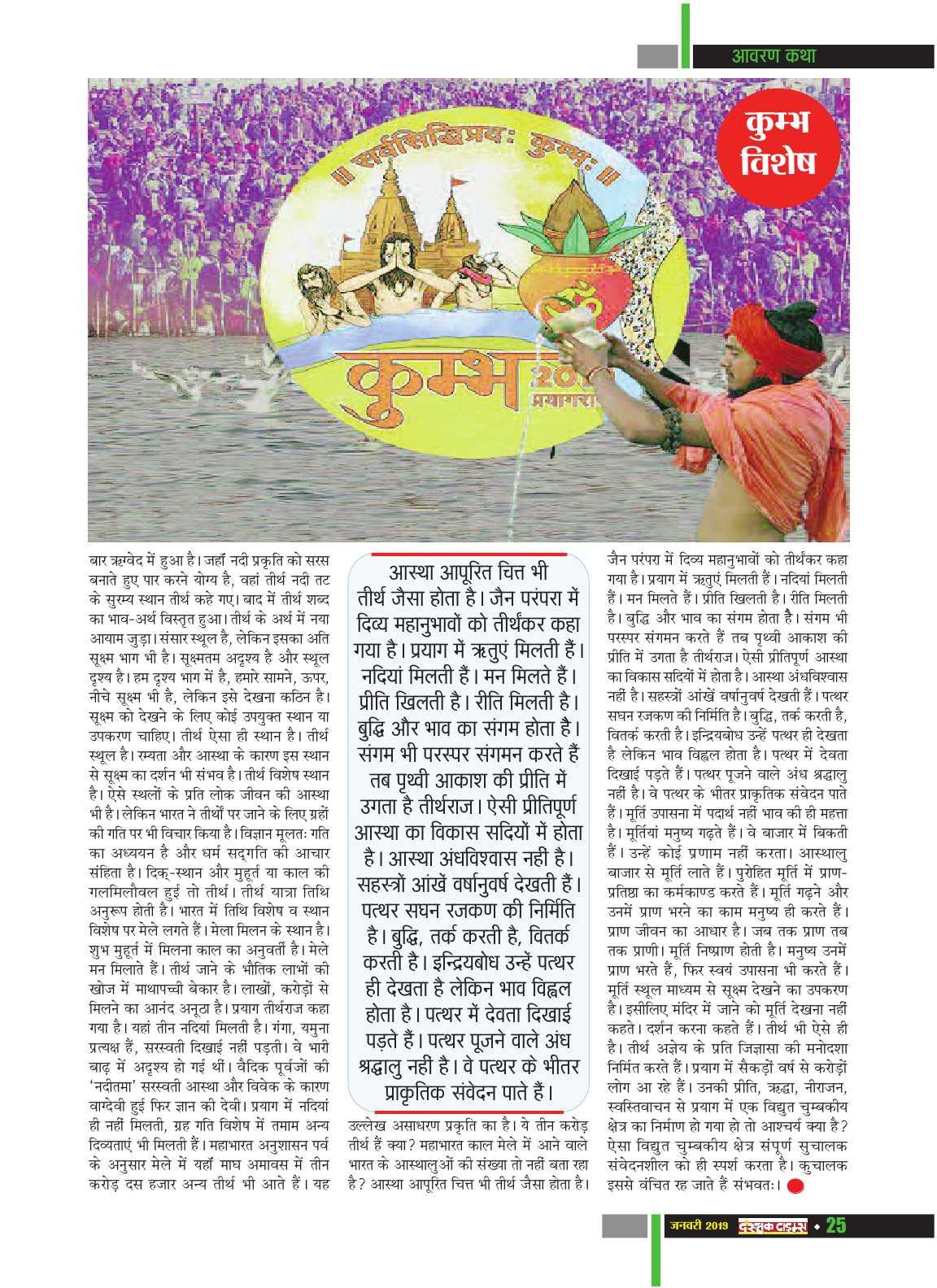 Dastak Times for E-Magazine 15 Jan 2019 new27