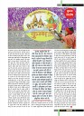 Dastak Times for E-Magazine 15 Jan 2019 new27