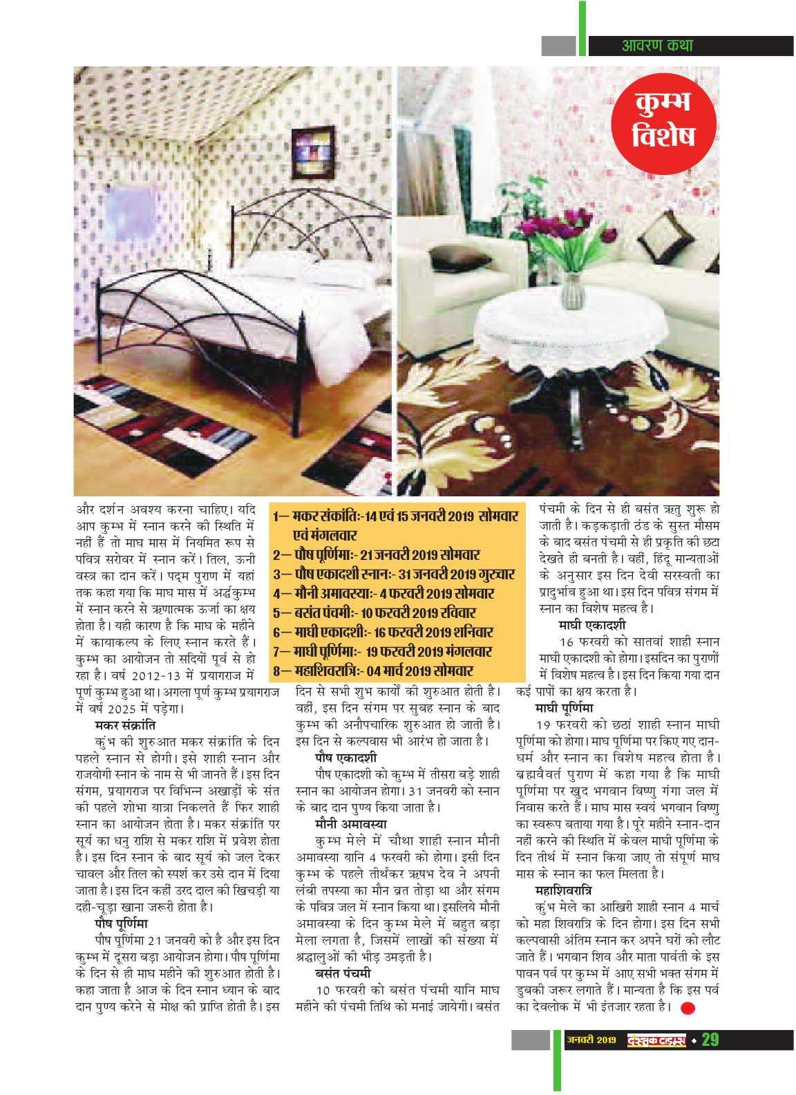 Dastak Times for E-Magazine 15 Jan 2019 new31