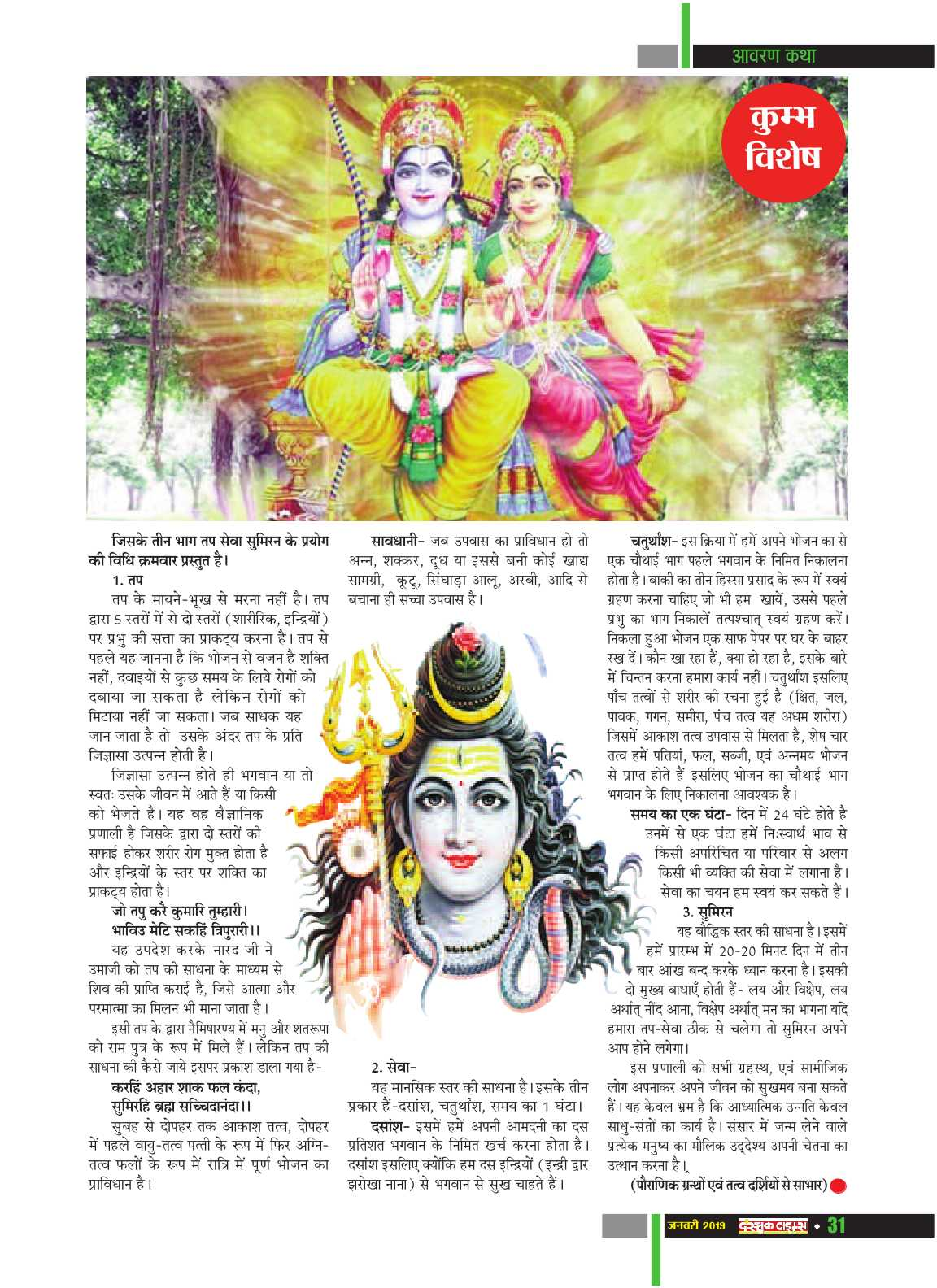 Dastak Times for E-Magazine 15 Jan 2019 new33