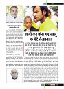 Dastak Times for E-Magazine 15 Jan 2019 new35