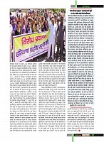 Dastak Times for E-Magazine 15 Jan 2019 new41