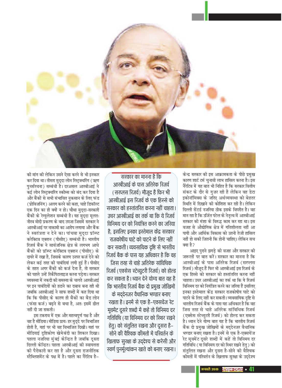 Dastak Times for E-Magazine 15 Jan 2019 new43