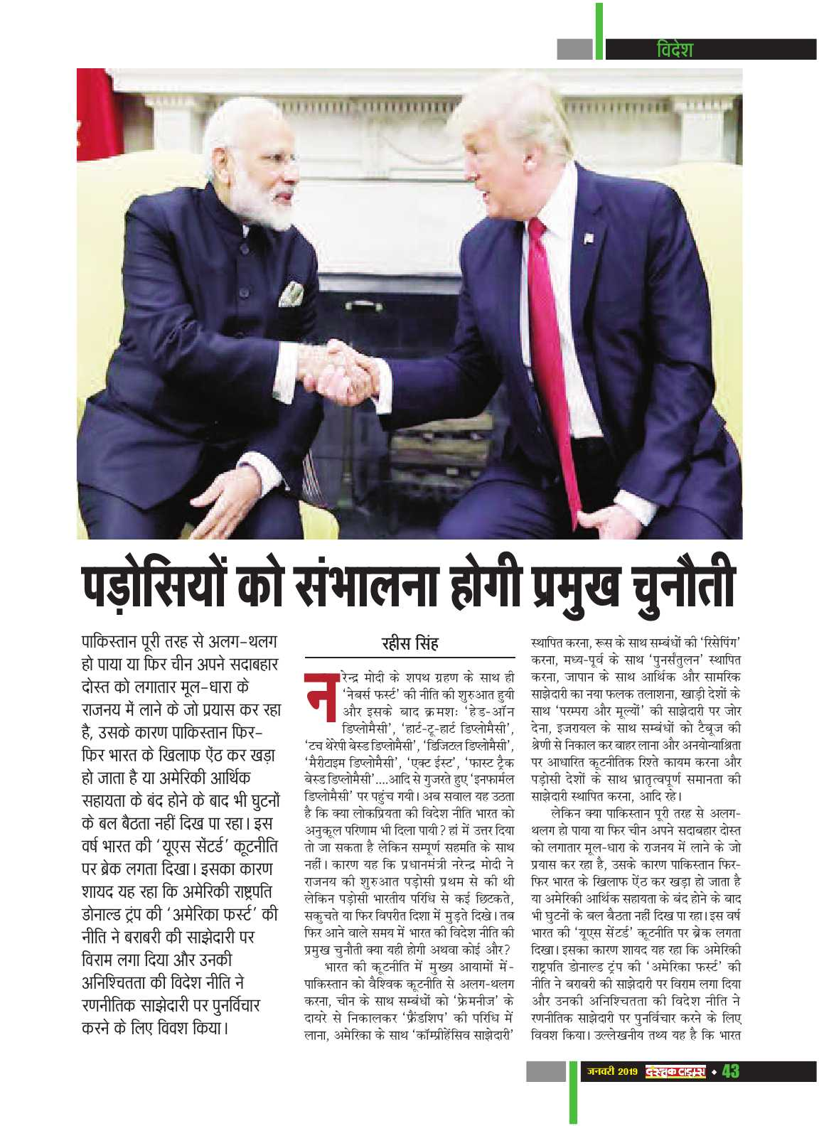 Dastak Times for E-Magazine 15 Jan 2019 new45