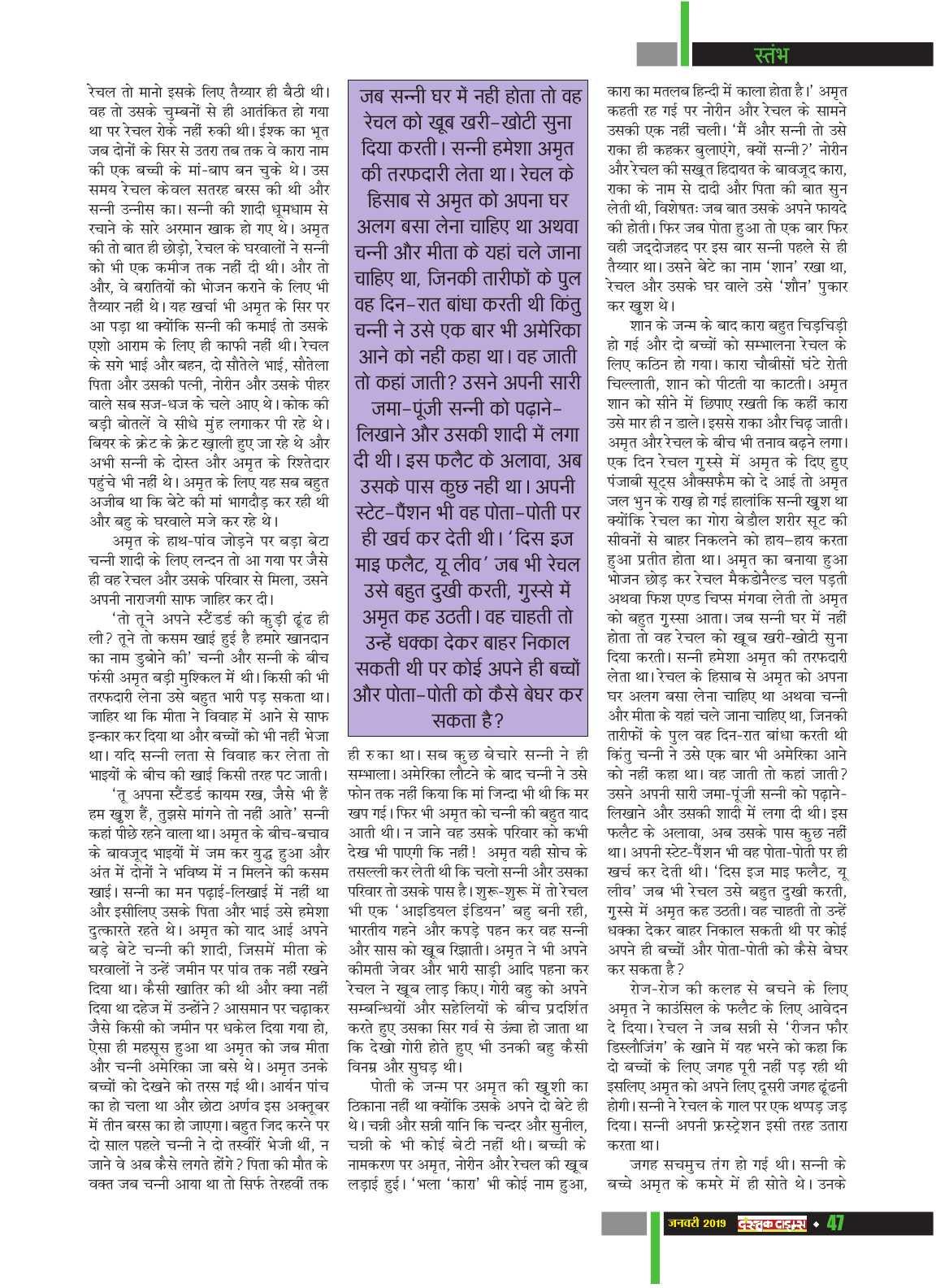 Dastak Times for E-Magazine 15 Jan 2019 new49