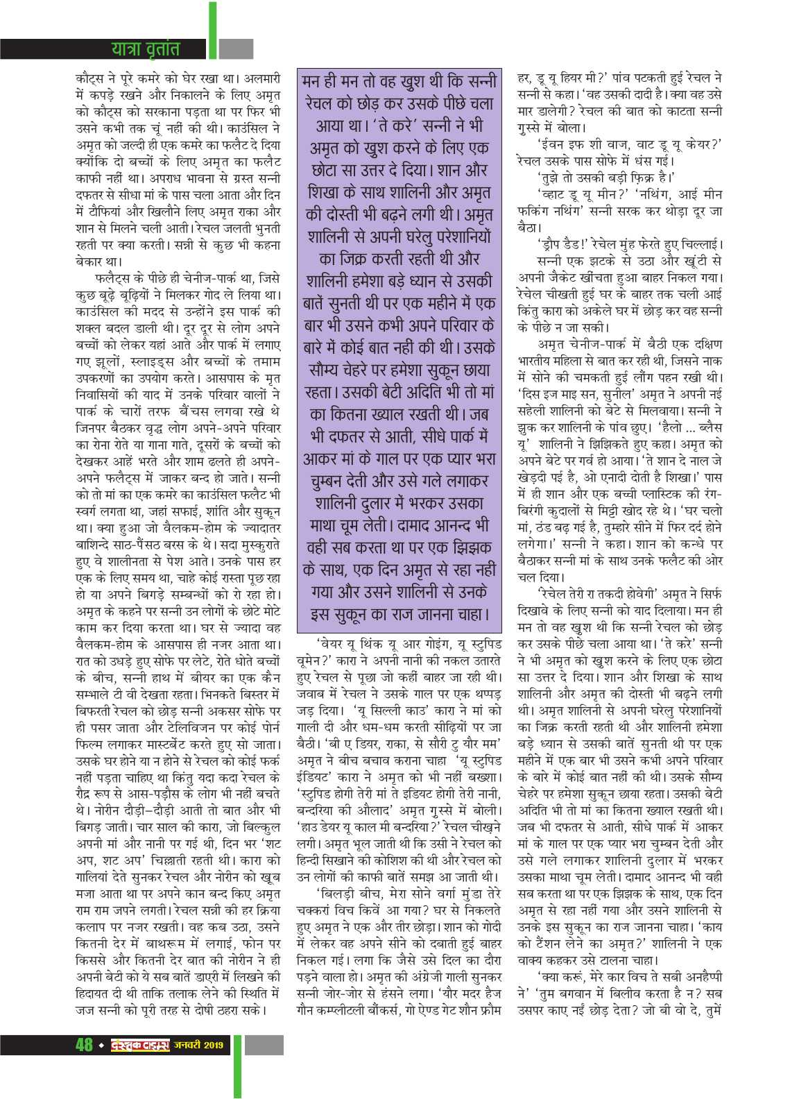 Dastak Times for E-Magazine 15 Jan 2019 new50