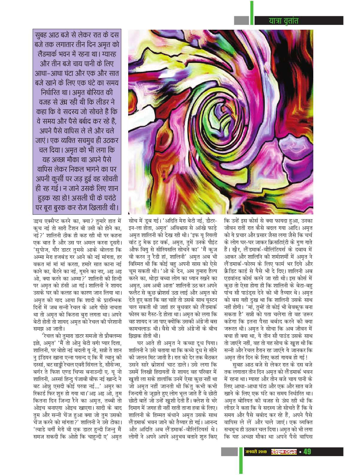 Dastak Times for E-Magazine 15 Jan 2019 new51
