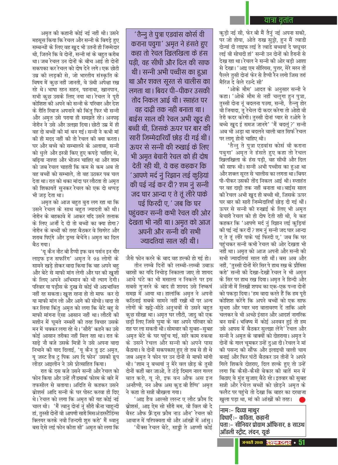 Dastak Times for E-Magazine 15 Jan 2019 new53