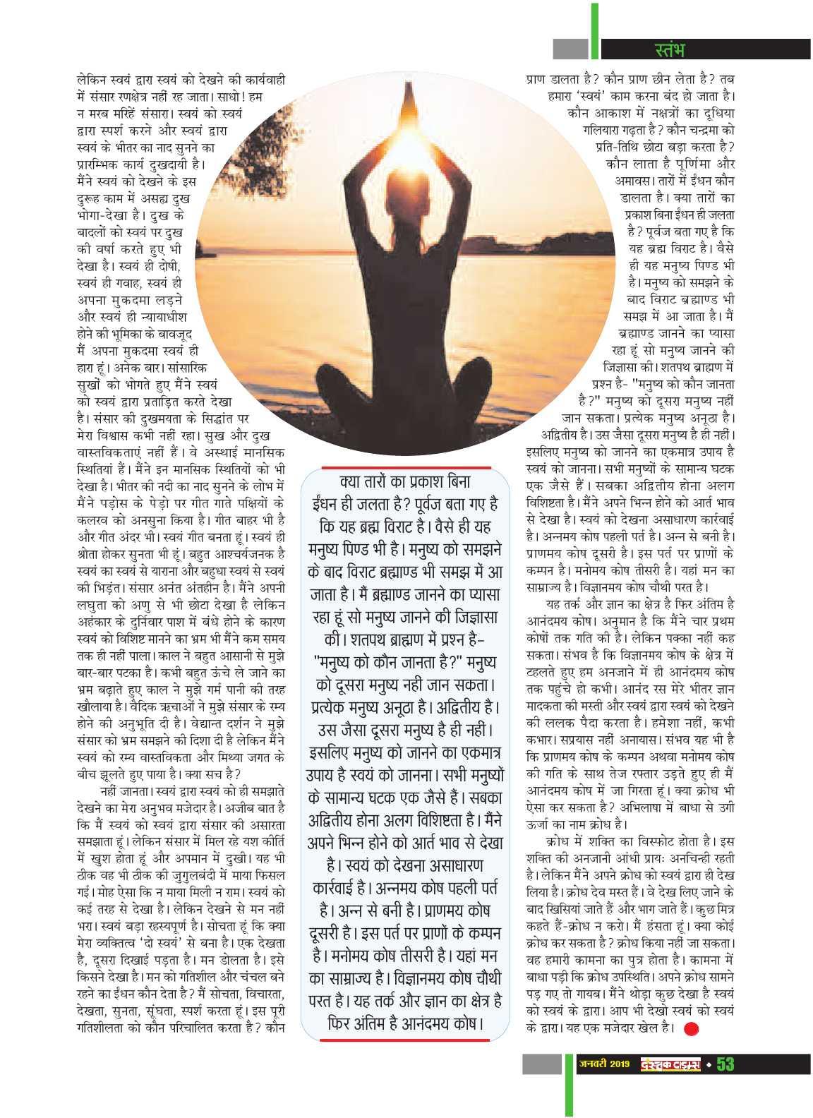 Dastak Times for E-Magazine 15 Jan 2019 new55