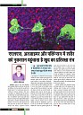 Dastak Times for E-Magazine 15 Jan 2019 new56