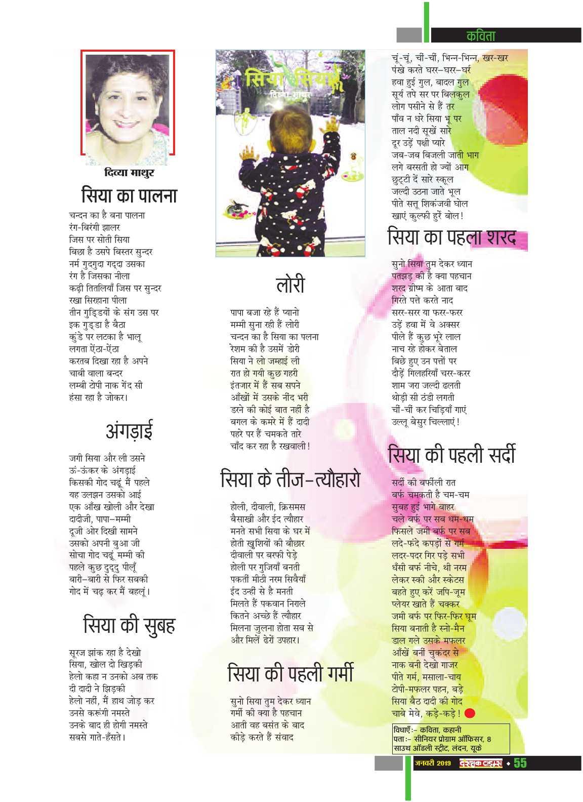 Dastak Times for E-Magazine 15 Jan 2019 new57