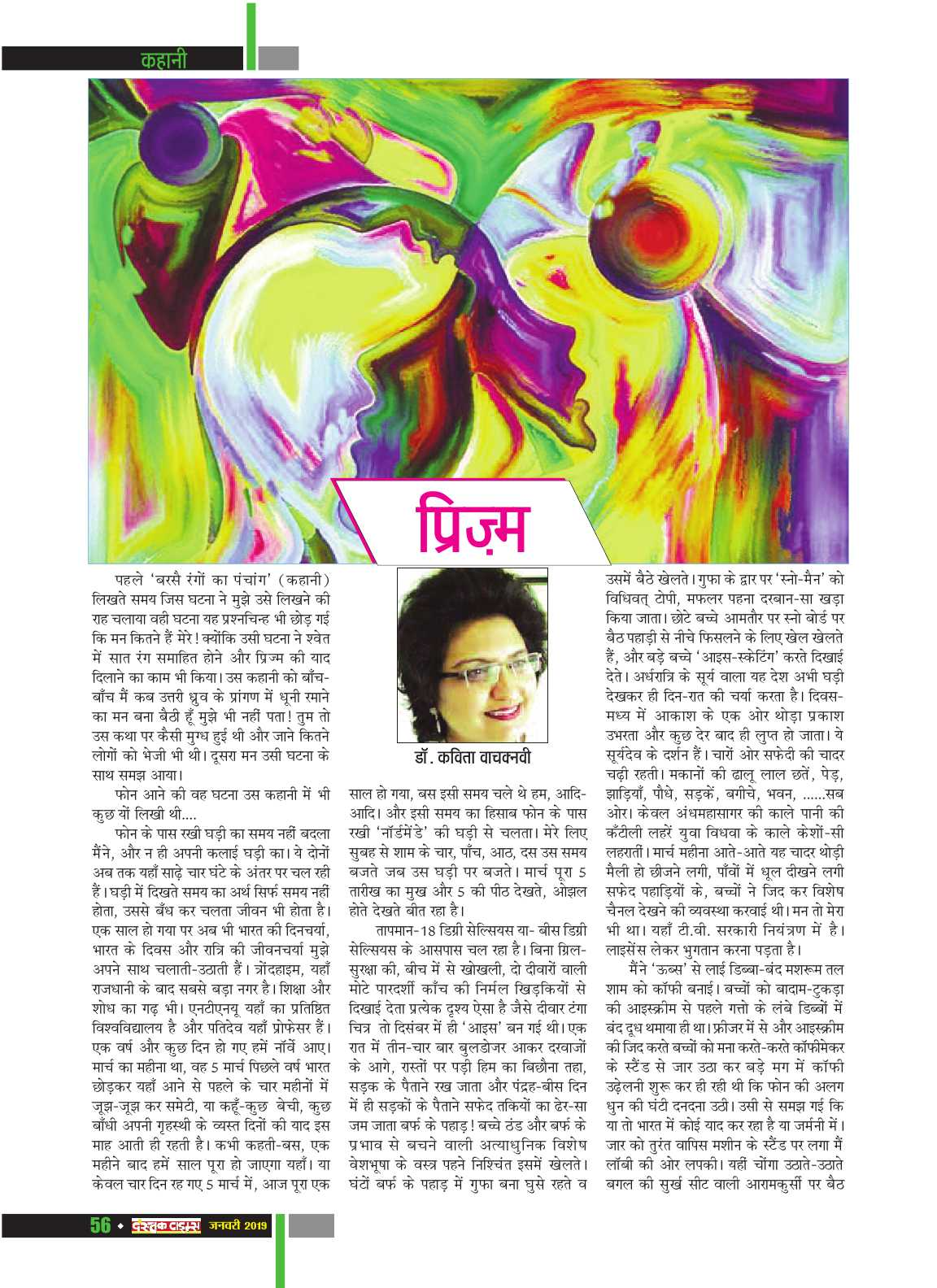 Dastak Times for E-Magazine 15 Jan 2019 new58