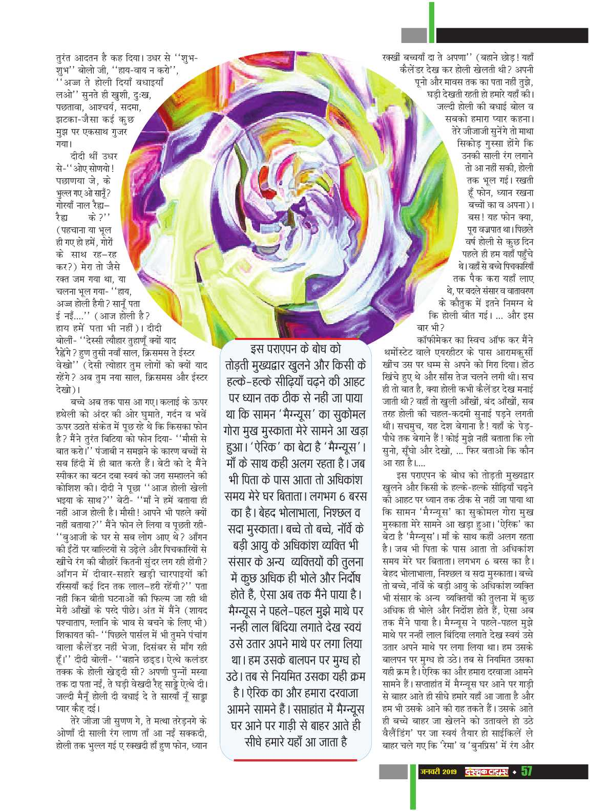 Dastak Times for E-Magazine 15 Jan 2019 new59