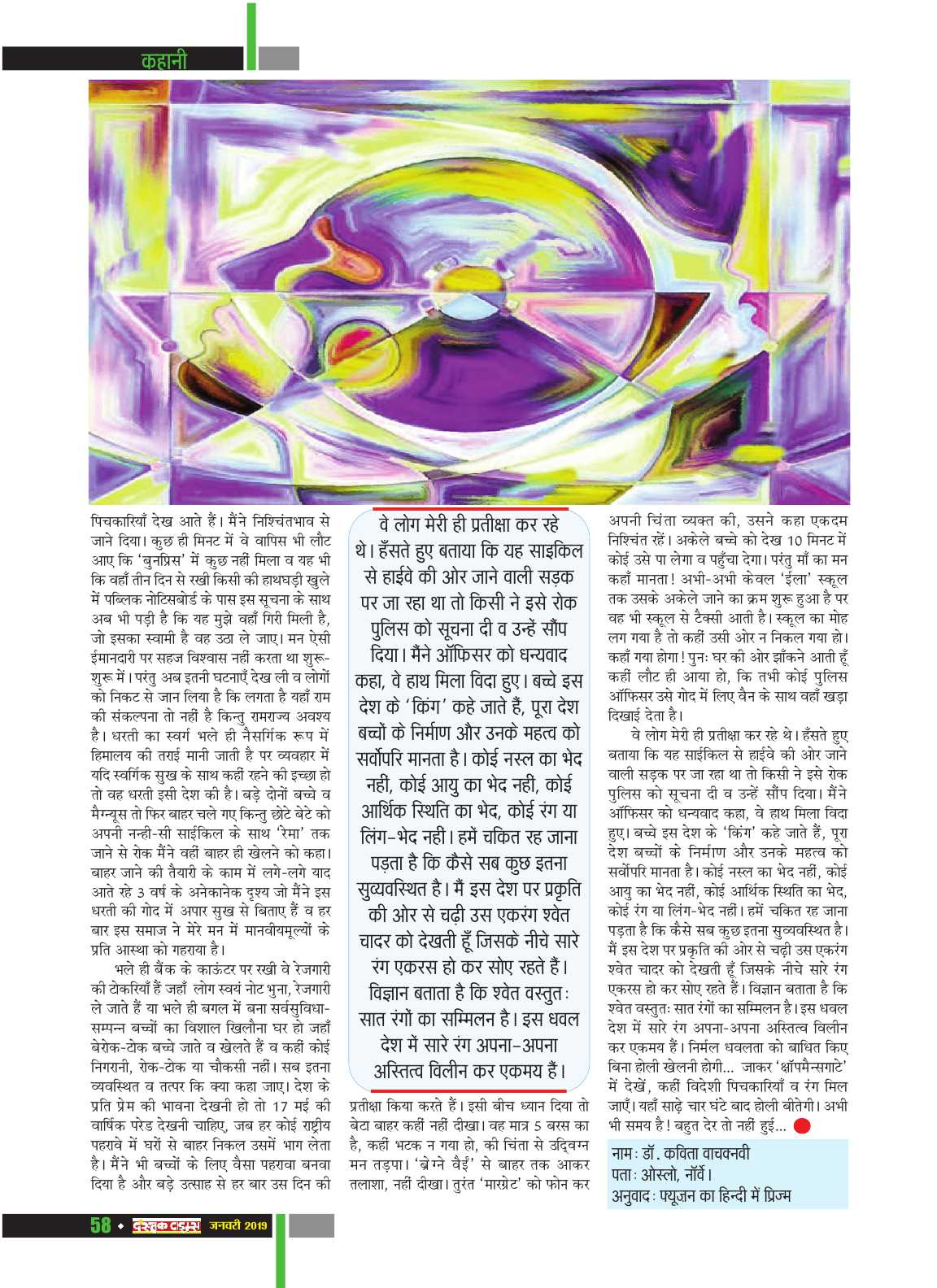 Dastak Times for E-Magazine 15 Jan 2019 new60