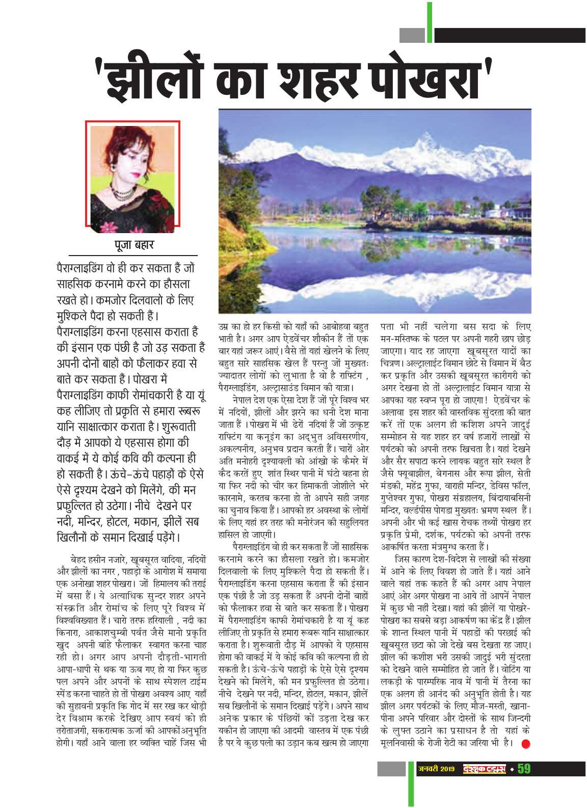 Dastak Times for E-Magazine 15 Jan 2019 new61