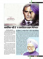 Dastak Times for E-Magazine 15 Jan 2019 new65