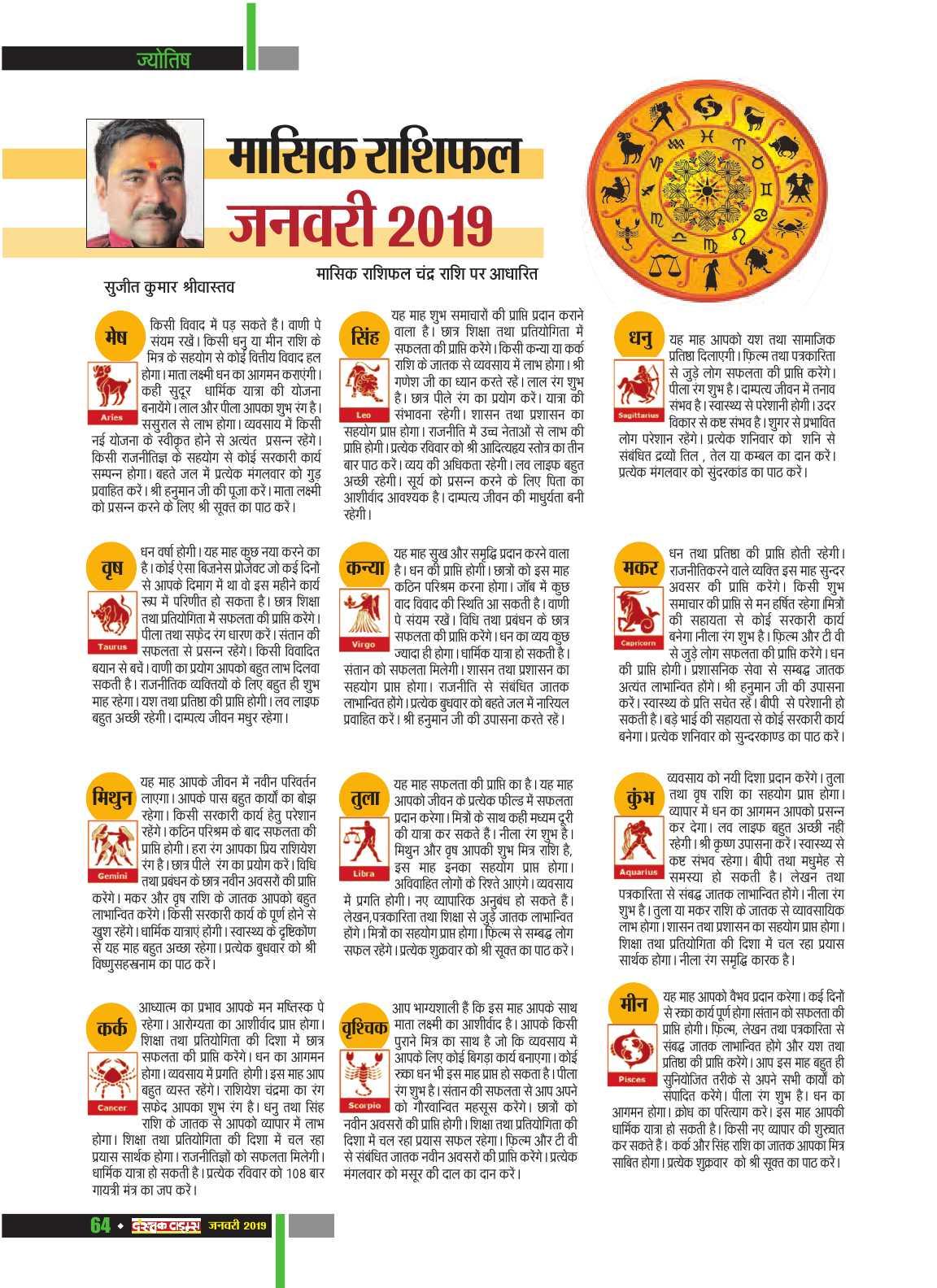 Dastak Times for E-Magazine 15 Jan 2019 new66