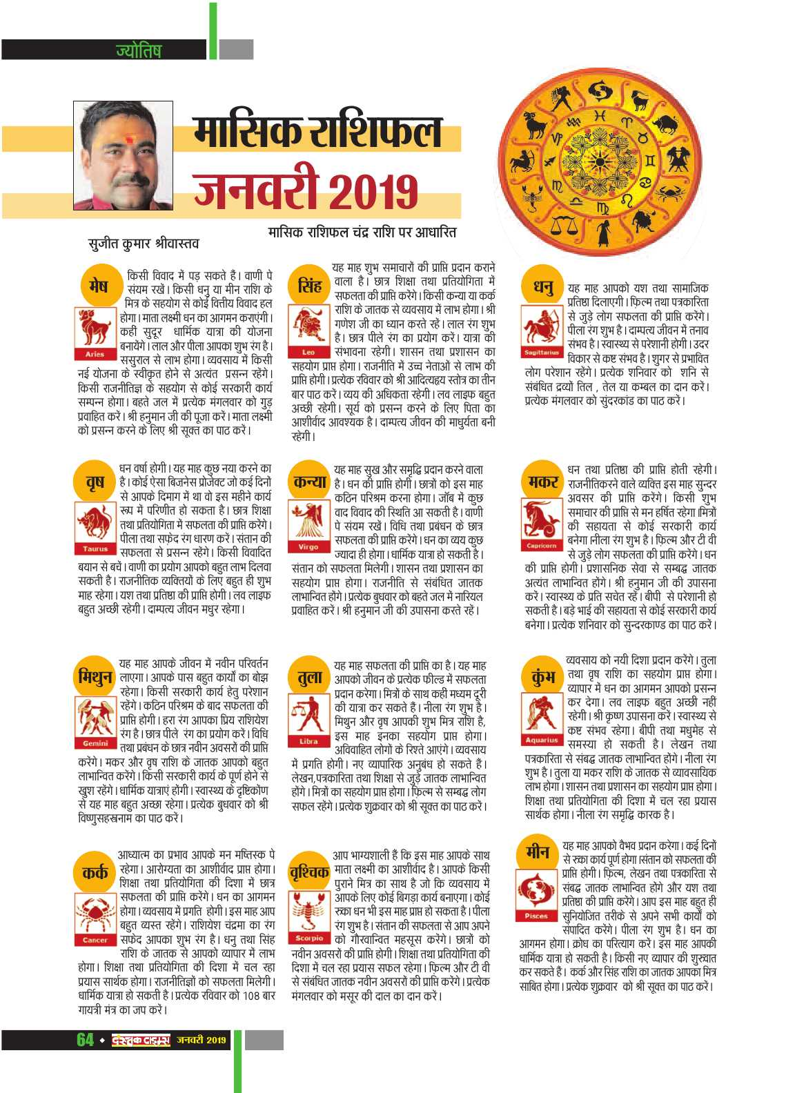 Dastak Times for E-Magazine 15 Jan 2019 new66