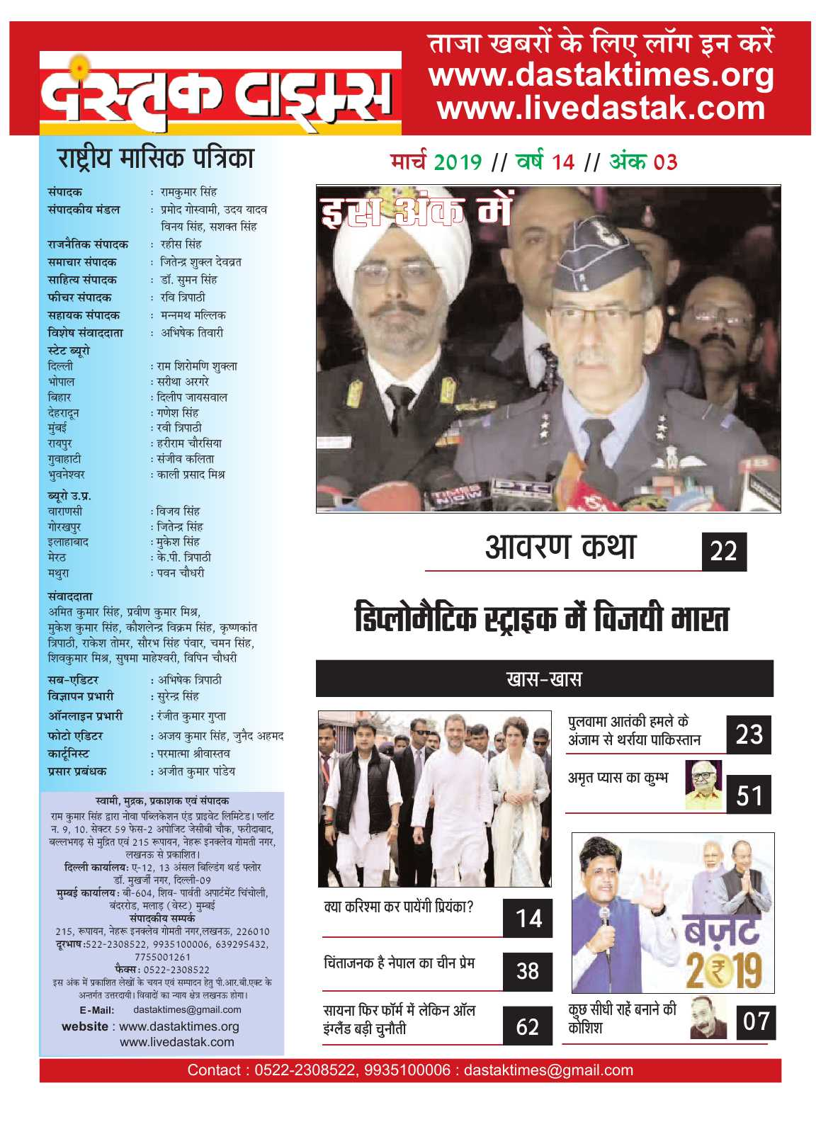 March 2019_Dastak Times new file3