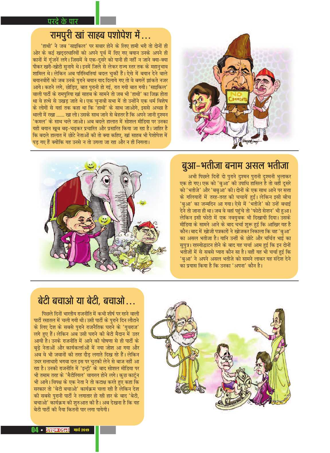 March 2019_Dastak Times new file6