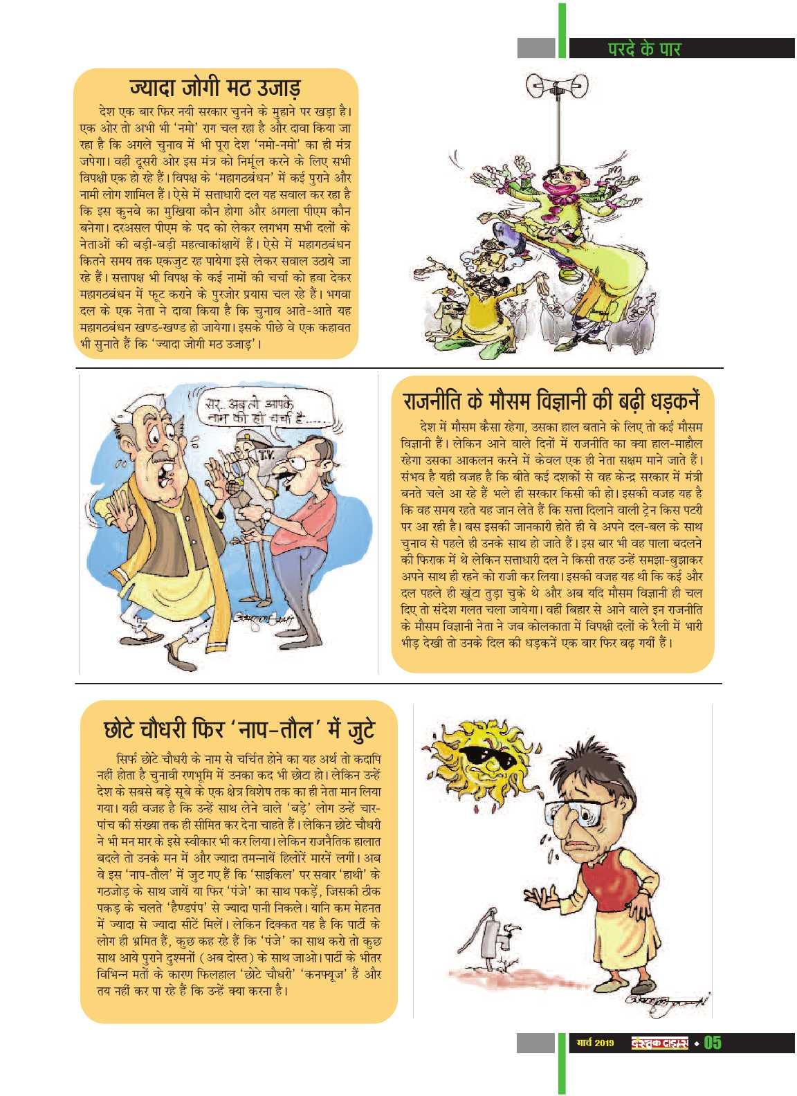 March 2019_Dastak Times new file7